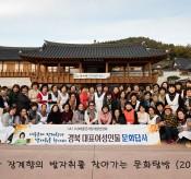 [중앙회] 경북대표여성인물 여중군자장계향의 발…