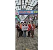 [예천지회] 추석맞이시장보기와 마스크나눠주기봉…