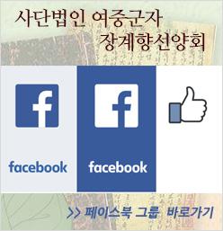 장계향페이스북