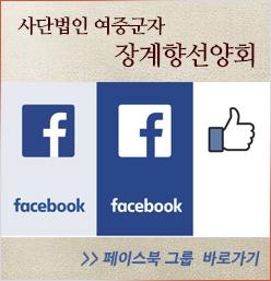 페이스북 그룹 바로가기